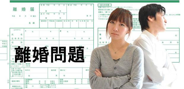 太田市大泉町弁護士離婚問題