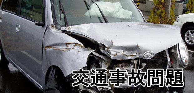 交通事故問題解決いずみ法律事務所