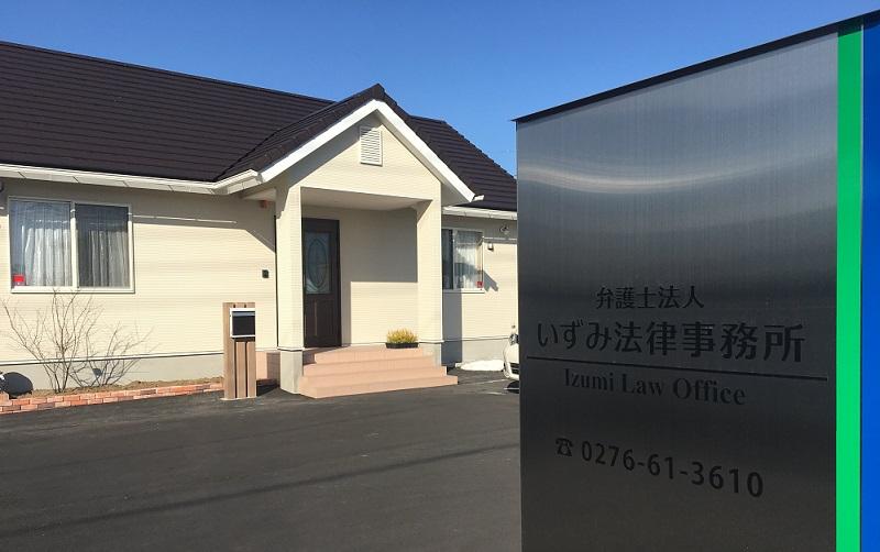 太田市大泉町弁護士法人いずみ法律事務所外観