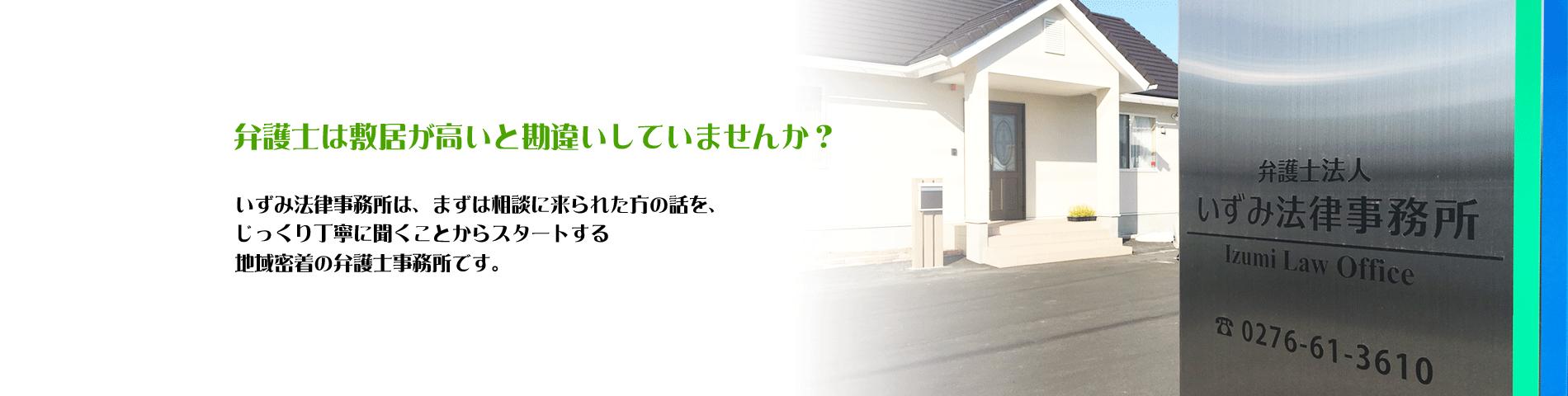 太田市大泉町弁護士法人いずみ法律事務所